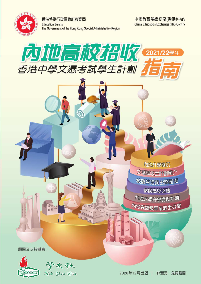 Handbook on the Scheme for Admission of Hong Kong Students to Mainland Higher Education Institutions